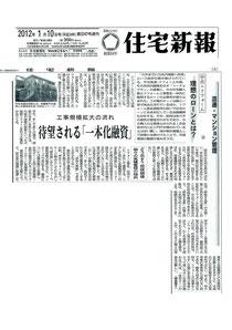 中古+リフォーム〜理想のローンとは『住宅新報』に掲載