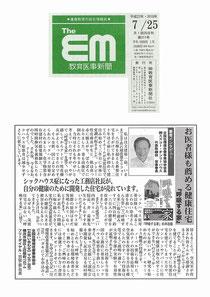 教育医事新聞に掲載 全国住環境改善事業協会