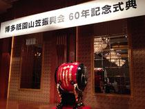 博多祇園山笠振興会60年記念式典