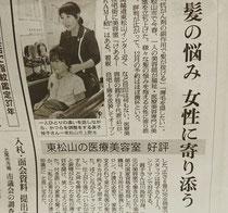 朝日新聞社2017.12.7朝刊に掲載されました