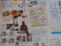 横浜ウォーカー 5月22日号(5/8発売)より