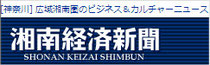 湘南経済新聞 top