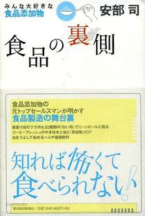 安部司さんの本 表紙