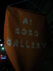 マンションの入り口にAI KOKO GALLERYの旗