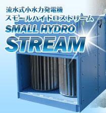 小水力発電機 STREAM