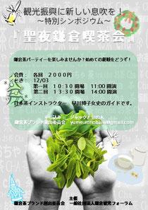 鎌倉喫茶会