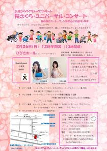桜さくら・ユニバーサル・コンサート♪