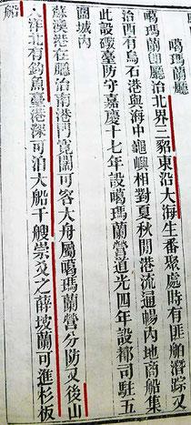 重纂福建通志(内閣文庫藏)