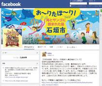 登録ユーザー数が7800人を超えた石垣市のフェイスブック