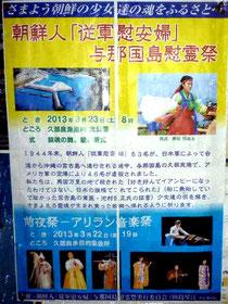 与那国島に掲示された慰霊祭のポスター