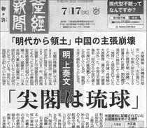 圖十 平成二十四年七月十七日、産經新聞第一面