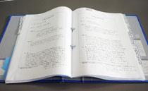 公開された2013年度政務活動費収支報告