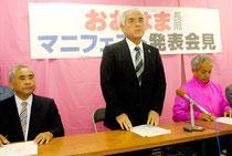 市長選に向けたマニフェストを発表する大浜氏=19日午後3時過ぎ、後援会事務所