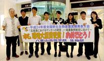 環境大臣賞に輝いた、山田桜さん(右から4人目)と金城茉奈さん(右から3人目)=26日、新石垣空港