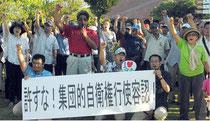 集団的自衛権行使容認に反対し、ガンバロー三唱する緊急抗議集会の参加者=2日夕、新栄公園