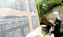 進入道路の整備が進められることになった忘勿石の碑=2012年8月の慰霊祭で撮影
