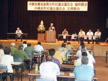 県町村議会議長会の定期総会が西表島で開かれた=10日午後、中野わいわいホール