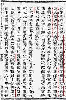 全臺圖説(文海出版社「皇朝經世文續編」より)