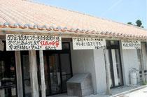 竹富島のまちなみ館に設置された水牛車営業所移転を求める看板(12日)