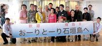 乗組員や乗客と中山市長が記念撮影を行った=6日、飛鳥船内