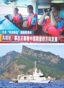 中国国営テレビで放送された、尖閣周辺を航行する「海警」内部と見られる映像(上/11日)尖閣周辺をパトロールする海上保安庁の巡視船(下/9日)=仲間均市議提供
