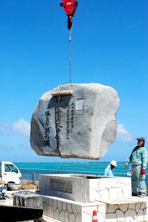 新港地区に設置される伊舍堂中佐の顕彰碑。除幕式は終戦記念日の15日に開かれる(2日午後)