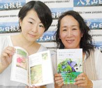 「足元にある、大切なもの。石垣島ハーブ暮らし」をアピールする入口さん(右)、早坂さん
