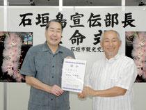 石垣島宣伝部長に任命された大塚勝久さん(右)=市観光交流協会