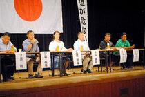 シンポジウムで尖閣問題について意見交換する水島氏(左端)ら関係者=24日午後、市民会館中ホール