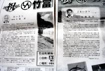 地元紙に掲載された大盛町長(当時)=左と川満町長のあいさつ文のコピー