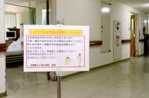 ノロウイルス発生で、入院患者への面会自粛を呼び掛ける掲示板=県立八重山病院の外科病棟。14日