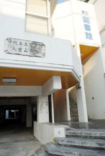 県教委が3月末で廃止する方針を固めた県立図書館八重山分館(10日)