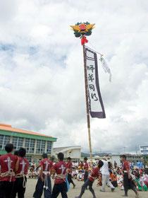 八重高祭オープニングセレモニーで同校の旗頭が登場=21日午後、八重山高校