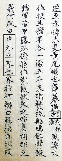 汪楫「使琉球雑録」(内閣文庫所蔵写本)