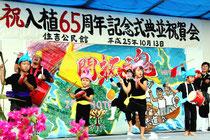 住吉地区の入植65周年祝賀会で舞踊を披露する子どもたち(13日午後)