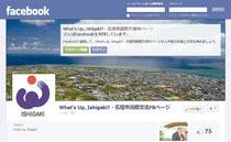 石垣市が開設した英語版FBの画面