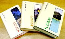 これまで竹富島、小浜島、新城島の竹富町史が発刊されている