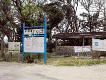 市は米原キャンプ場の縮小も視野に施設整備の検討を進める(資料写真)