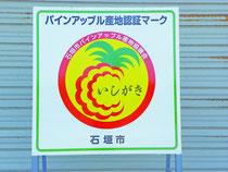 石垣市が進める「産地認証マーク」。JA集荷場に看板が設置されている=8日、市内磯部