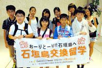 石垣島体験旅行で来島した大阪府の小中学生=12日午後、新石垣空港
