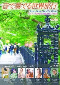 Musi Travel Vol.3 at サントリーホール