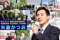 朝霞台駅前街頭演説(埼玉)