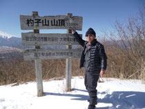 杓子山山頂にて
