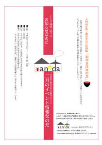 2013.2.2 おやき汁なのだチラシ