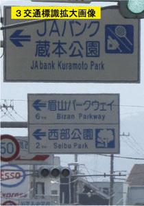 JAバンク蔵本公園交通標識拡大画像