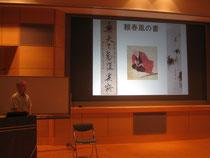 講師は日比野貞勝先生