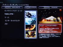 VODトップ画面