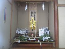 上の谷 山神祭の祭壇