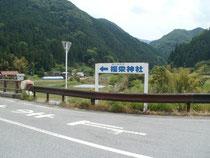 福榮神社の案内看板(福栄大橋)