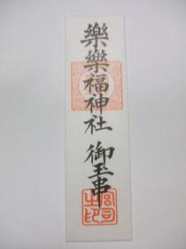 樂樂福神社御玉串